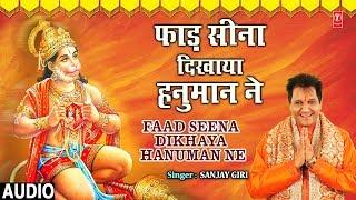 फाड़ सीना दिखाया हनुमान ने Faad Seena Dikhaya Hanuman Ne, SANJAY GIRI,Latest Hanuma Bhajan,Full Audio - TSERIESBHAKTI