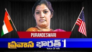 Will Purandeswari Change The Party? | Pravasa Bharat | Part 1 : TV5 News - TV5NEWSCHANNEL