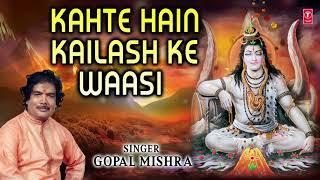 Kahte Hain Kailash Ke Waasi I Shiv Bhajan I GOPAL MISHRA I Full Audio Song I T-Series Bhakti Sagar - TSERIESBHAKTI
