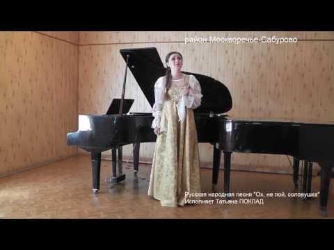 Скачать песню русская народная песня в роще пел соловушка