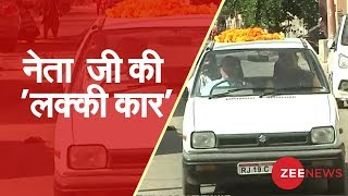 Minister Vasudev Devnani's lucky car | मंत्री वासुदेव देवनानी ने फिर निकाली अपनी 'लक्की कार' - ZEENEWS
