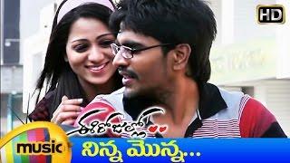 Ninna Monna Video Song | Ee Rojullo Telugu Movie | Reshma Rathore | JB | Mango Music - MANGOMUSIC