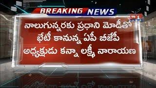 BJP Leader Kanna Lakshmi Narayana to Meet PM Narendra Modi over AP Political Situations | CVR News - CVRNEWSOFFICIAL