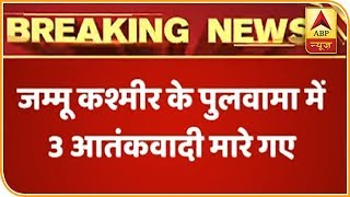 J&K: 3 terrorists shot dead in encounter in Pulwama - ABPNEWSTV