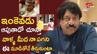 Ram Gopal Varma About Kamma Rajyam Lo Kadapa Reddlu Movie | Amma Rajyamlo Kadapa Biddalu | TeluguOne - TELUGUONE