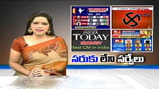 సరుకు లేని సర్వేలు | Public Opinion on Surveys | Uncategorized surveys | CVR News - CVRNEWSOFFICIAL