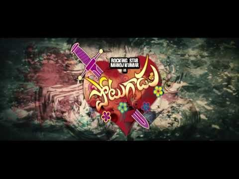 Manoj's Potugadu movie 40Sec trailer - idlebrain.com