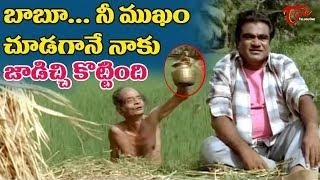 బాబూ... నీ ముఖం చూడగానే నాకు జాడిచ్చి కొట్టింది... | Telugu Movie Comedy Scenes | NavvulaTV - NAVVULATV