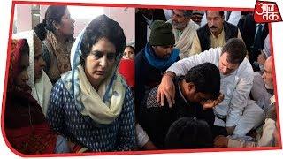 शामली में शहीद के परिजनों से मिलने पहुंचे Rahul और Priyanka Gandhi , भावुक हुई Priyanka - AAJTAKTV