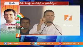 Rahul Gandhi Speech at Bhainsa T-Congress Public Meeting | Punches On Modi and CKR | iNews - INEWS
