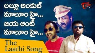 THE LAATHI SONG | Bittu & Chintu | Sahityya Sagar | TeluguOne - TELUGUONE
