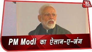 PM Modi का ऐलान-ए-जंग: आतंकियों ने बहुत बड़ी गलती कर दी है, सजा भुगतेंगे - AAJTAKTV
