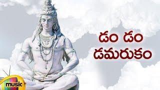 Brahmana Telugu Movie Songs | Dam Dam Damarukam Video Song | Upendra | Mani Sharma | Mango Music - MANGOMUSIC