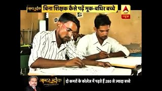 Master Stroke: Teachers don't use sign language to teach students with speech disability i - ABPNEWSTV
