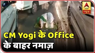 UP: Muslim Man Offers Namaz In Front Of CM Yogi's Office   ABP News - ABPNEWSTV