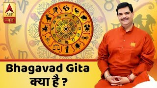 All you need to know about Bhagavad Gita | Guruji With Pawan SInha - ABPNEWSTV