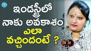 ఇండస్ట్రీలో నాకు అవకాశం ఎలా వచ్చిందంటే ? - Geetha Singh || Dil Se With Anjali - IDREAMMOVIES