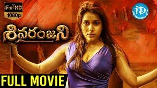 Sivaranjani Telugu Full HD Movie || Rashmi Goutham || Nandu || Naaga Prabhakar || Sekhar Chandra - IDREAMMOVIES
