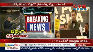 Rahul Gandhi Speech at TDP Dharma Porata Deeksha in Delhi | CVR News - CVRNEWSOFFICIAL