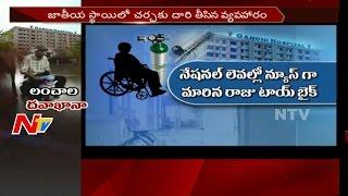 Gandhi Hospital Staff Corruption || Refuses Wheelchair Without Money || Telangana || NTV - NTVTELUGUHD