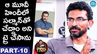 Director Sekhar Kammula Interview Part #10 || Frankly With TNR || Talking Movies with iDream - IDREAMMOVIES