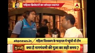 Grand welcome on Mumbai airport as women's cricket team return after ICC World Cup 2017 - ABPNEWSTV