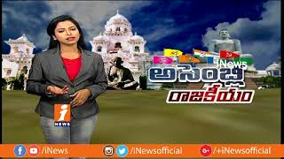 Jagtial MLA Jeevan Reddy Political Graph & Constituency Problems | AR | iNews - INEWS