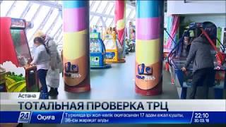 Со 2 апреля стартует тотальная проверка всех ТРЦ в Казахстан