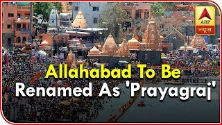 Panchnama Full (14.10.2018): Allahabad to be renamed as 'Prayagraj' before Kumbh Mela, say - ABPNEWSTV