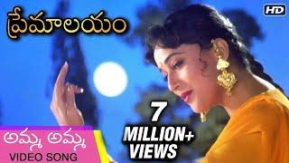 Premalayam Movie Video Song అమ్మ అమ్మ  | Salman Khan | Madhuri Dixit | Telugu Best Movies - RAJSHRITELUGU