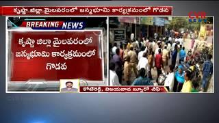 CPI, YCP Leaders Early Arrest in Nuzvid | Janmabhoomi Maa Vooru Program |Krishna District | CVR NEWS - CVRNEWSOFFICIAL