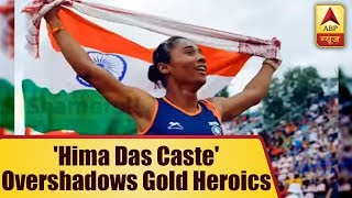 Shameful! Indians Are Busy Searching For Hima Das' Caste Rather Than Celebrating Her | ABP News - ABPNEWSTV