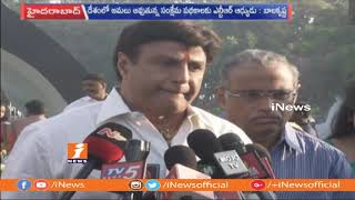 Balakrishna Speech At Pays Tribute At NTR Ghat | NTR Death Anniversary | iNews - INEWS