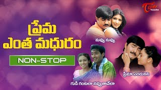 ప్రేమ ఎంత మధురం | Telugu Love Songs Video Jukebox | TeluguOne - TELUGUONE