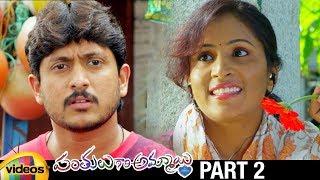 Panthulu Gari Ammayi Telugu Full Movie HD   Ajay   Shravya   Sai Kumar   Part 2   Mango Videos - MANGOVIDEOS