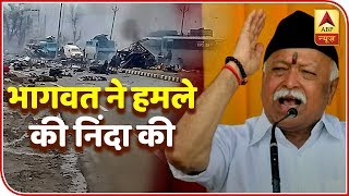 RSS chief Mohan Bhagwat on Pulwama attack: We can give tit for tat answer - ABPNEWSTV