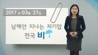 날씨해설 03월27일_남해안 지나는 ..