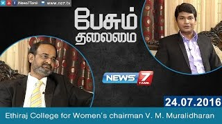 "Paesum Thalaimai 24-07-2016 ""Ethiraj College for Women's chairman V. M. Muralidharan"" – News7 Tamil Show"