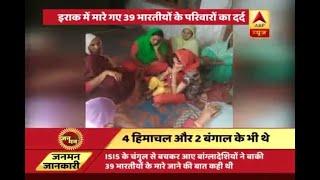 Jan Man: Gen VK Singh to bring mortal remains of 39 Indians killed in Iraq - ABPNEWSTV