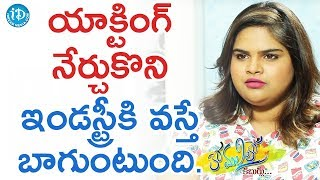 It Is Better To Learn Acting Before Entering Into Film Industry - Vidyullekha  Raman - IDREAMMOVIES