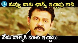 నువ్వు నాకు ఛాన్స్ ఇచ్చావు కానీ, నేను వాళ్ళకి మాట ఇచ్చాను. || Namo venkatesha Movie Scenes - IDREAMMOVIES