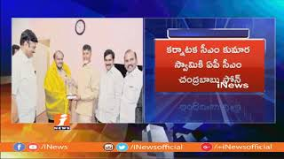 CM Chandrababu Naidu Phone Call To Kumaraswamy Over Congress-JDS  Wins In By Election | iNews - INEWS