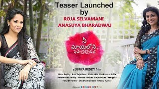Roja and Anasuya Launching Nee Maayalone Short Film Teaser | Telugu Short Films 2017 | indiontvnews - YOUTUBE