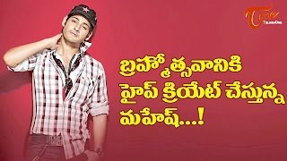 Brahmotsavam || Rs 3.5 crore for a single song from the Mahesh Babu film - TELUGUONE
