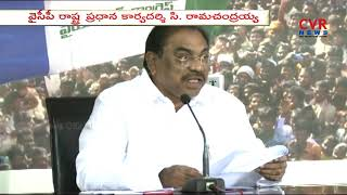 YCP General Secretary C. Ramachandraiah Sensational Comments on TDP Leaders | CVR NEWS - CVRNEWSOFFICIAL