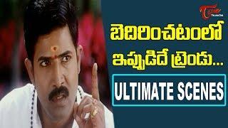 బెదిరించటంలో ఇప్పుడిదే ట్రెండు.. | Ultimate Movie Scenes | TeluguOne - TELUGUONE