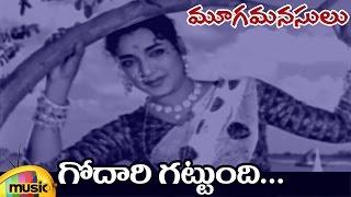 ANR Hits   Mooga Manasulu Telugu Movie Video Songs   Godaari Gattundhi Full Video Song   Savitri - MANGOMUSIC