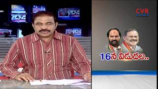 16 న విడుదల  | Telangana Congress Ready to Announce Assembly Candidates List | CVR NEWS - CVRNEWSOFFICIAL