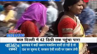 Morning Breaking: Mercury levels crossed 42 c in Delhi on April 25, 2018 - ZEENEWS