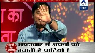 Desh Ka Neta Kaisa Ho: Is any political party serious to eradicate corruption? - ABPNEWSTV